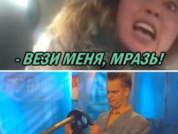 Мем Вези меня мразь Яна Данькова