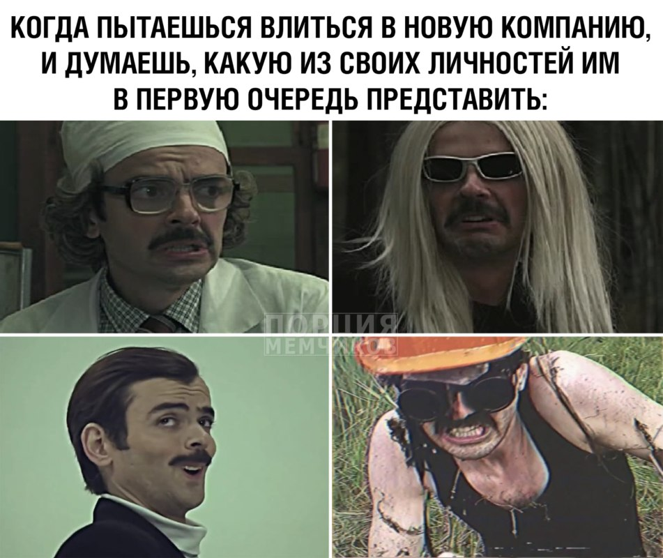 мем Внутри Лапенко