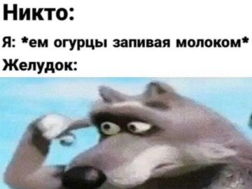 Волк с пальцем у виска