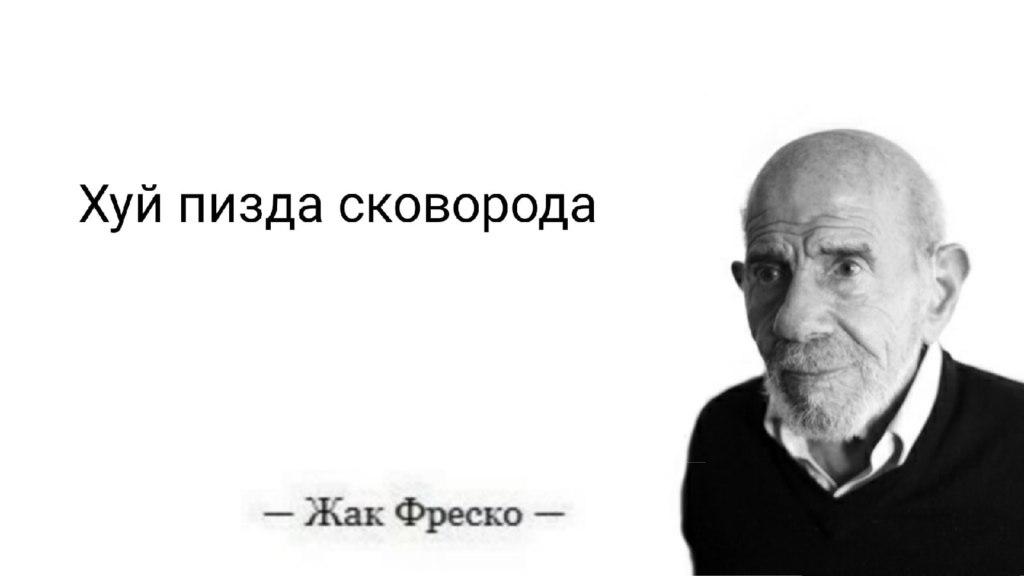 Жак Фреско мемы