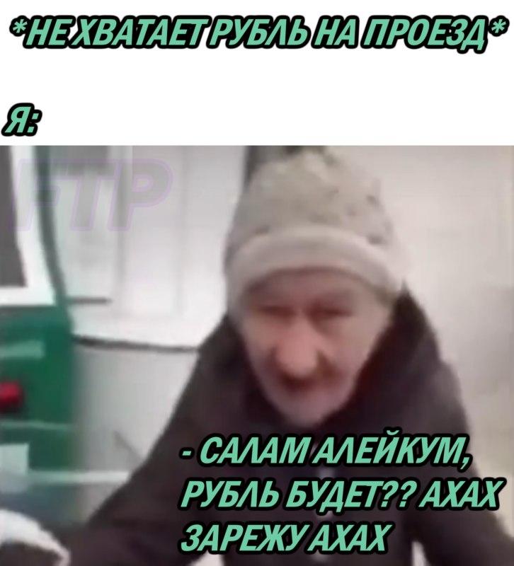 рубль будет убью зарежу