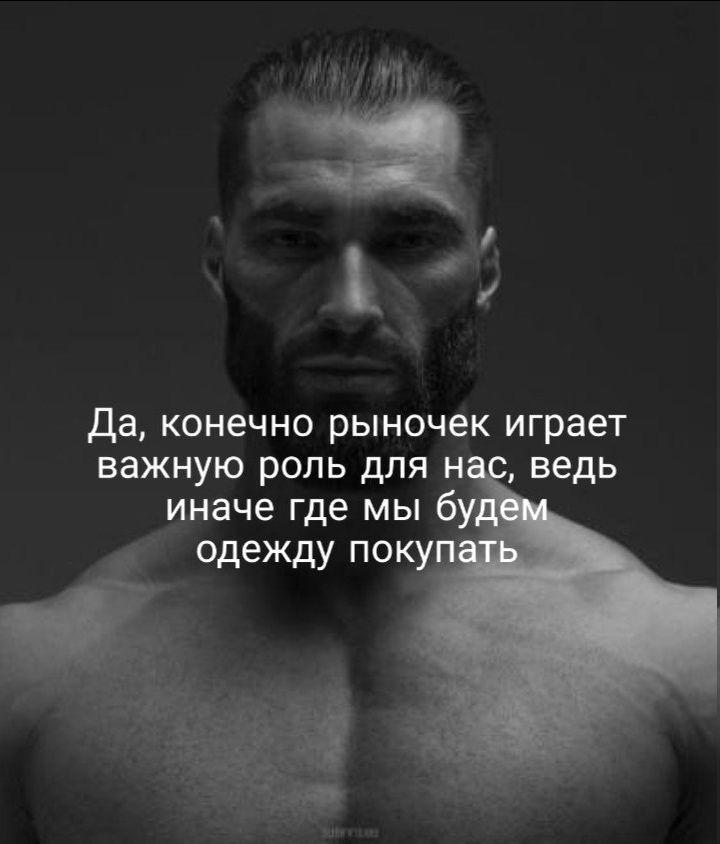 Эрнест Халимов GigaChad