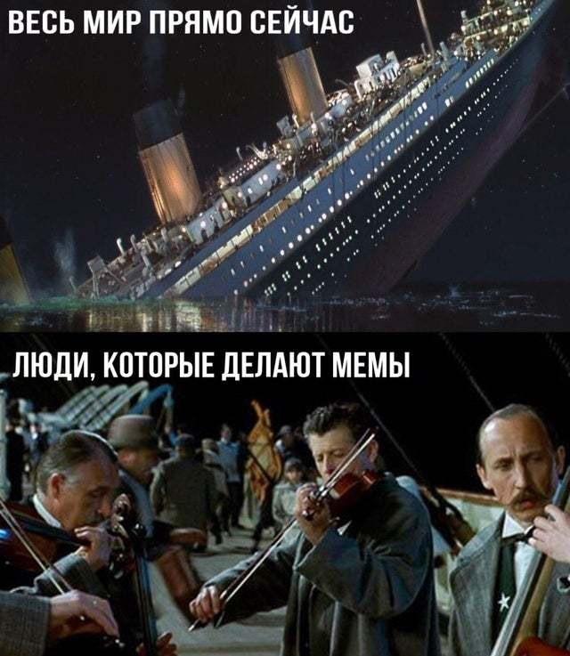 конец света мемы