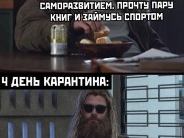 Мемы про карантин и самоизоляцию
