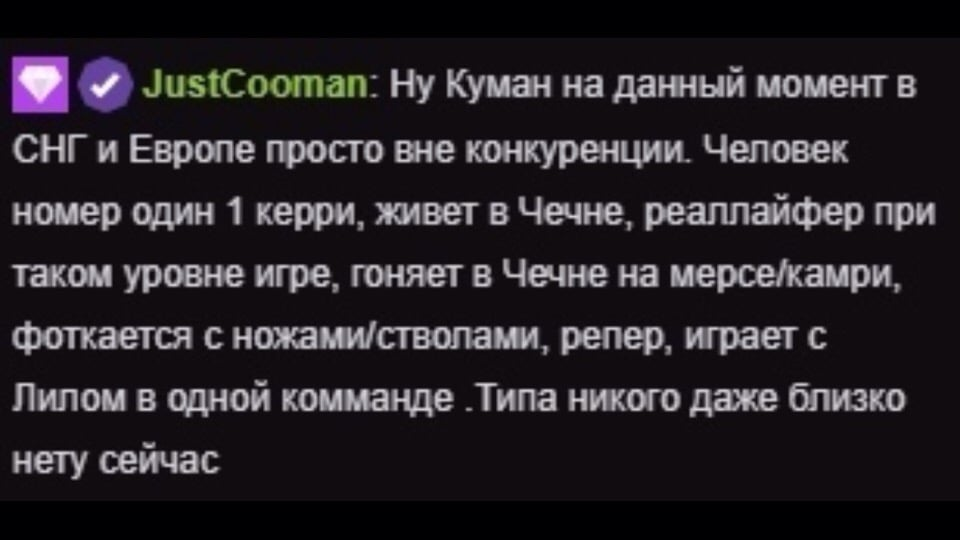 куман мем
