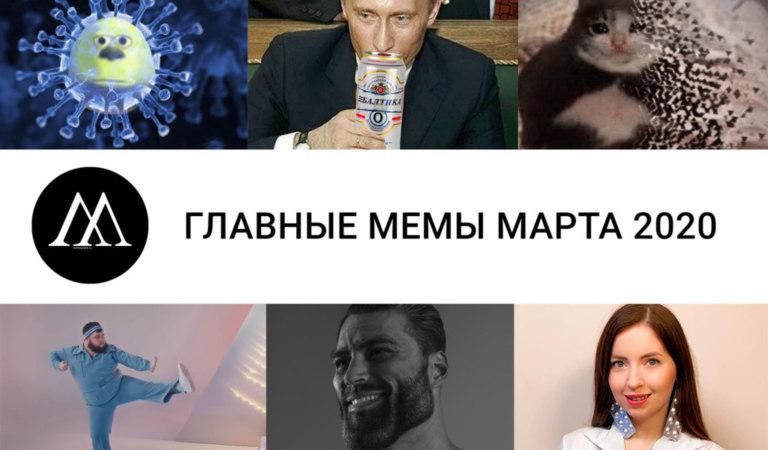 Главные мемы марта 2020