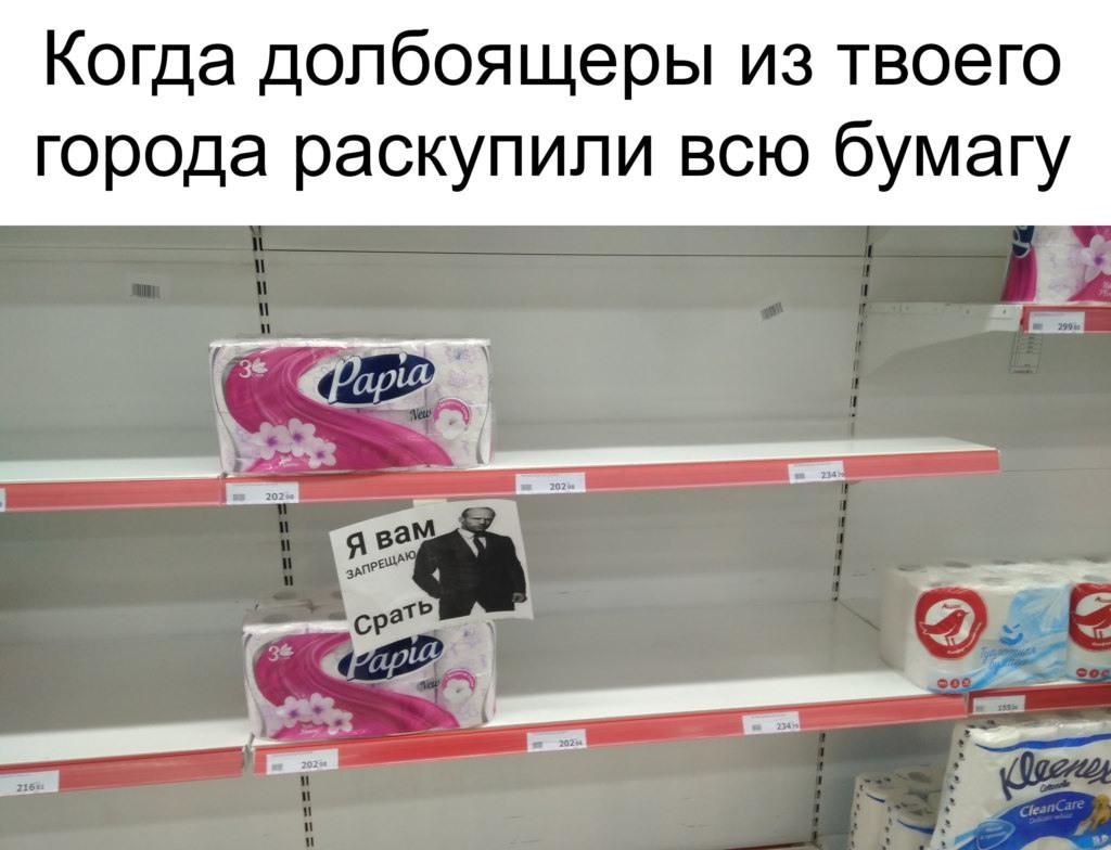 Мемы про туалетную бумагу