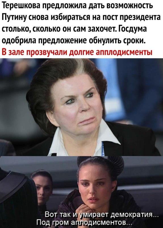 терешкова предложила обнулить сроки путина