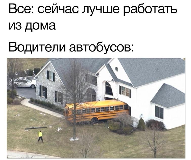 Мем про коронавирус