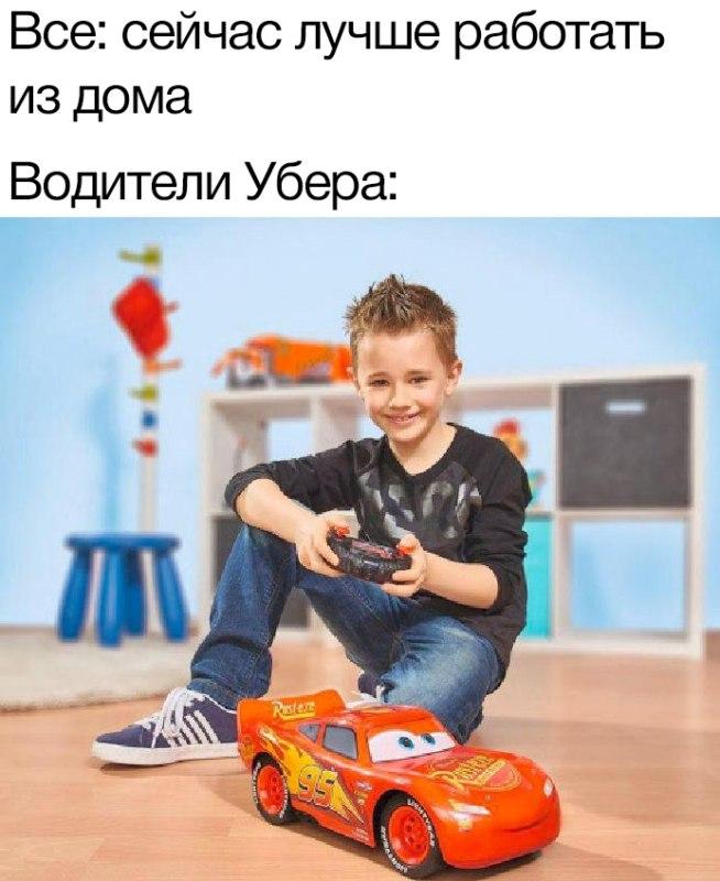 Работайте из дома мем