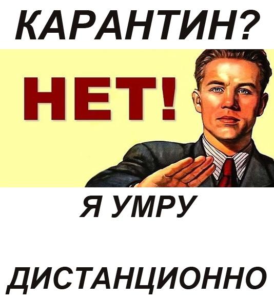 карантин мемы