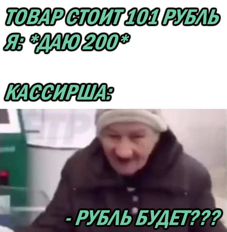 Салам алейкум рубль будет убью зарежу