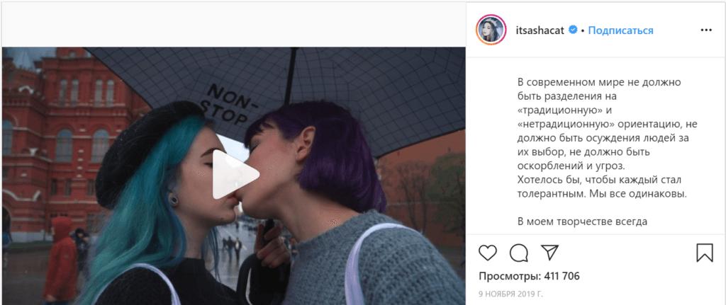Саша Кэт про ЛГБТ и отношения с девушкой
