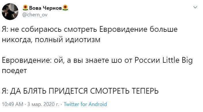 евровидение 2020 россия