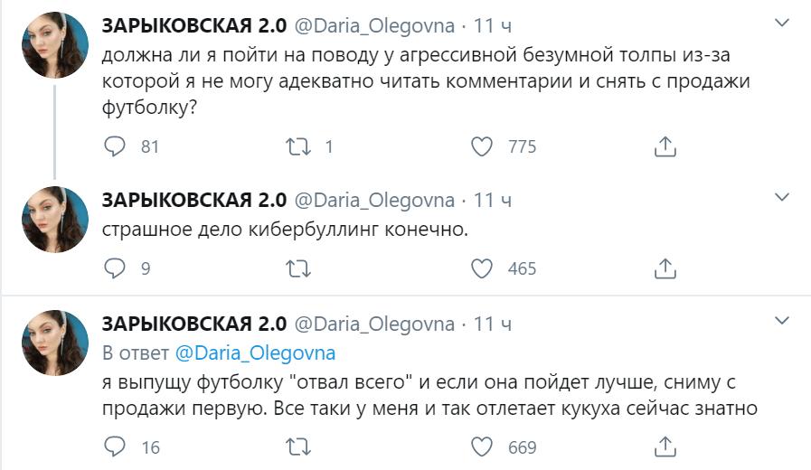 Дарья Зарыковская отвал пизды