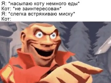 Солдат из team fortress 2 улыбается