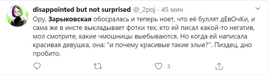 Зарыковская и Похититель ароматов