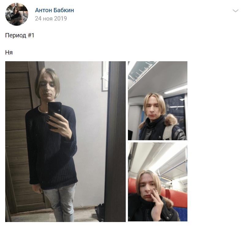 Антон Бабкин двач трансгендер