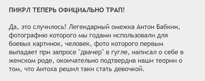 Антон Бабкин Омежка Двач