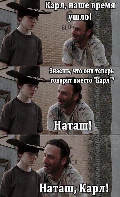мемы про наташу
