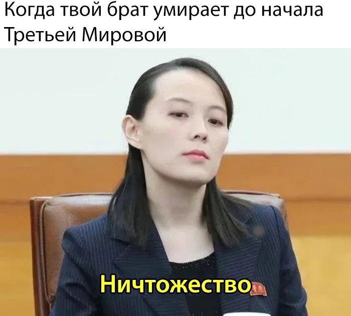 ким е чжон мемы