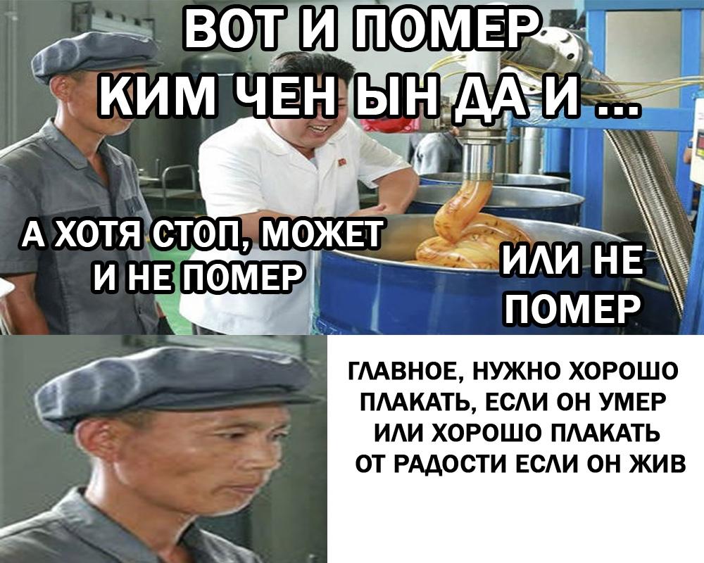 ким чен ын умер мемы
