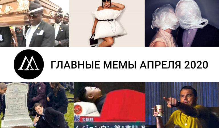 Главные мемы апреля 2020