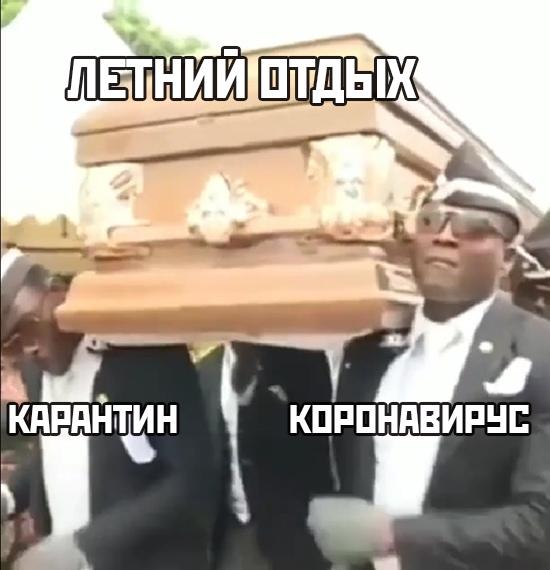 мемы апреля 2020