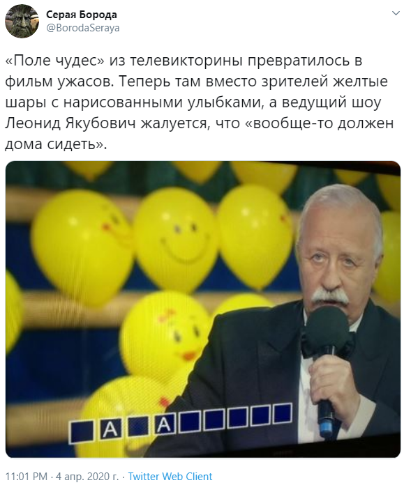 Якубович и желтые шарики