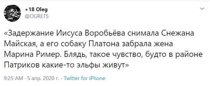Иисуса Воробьева задержали на Патриарших