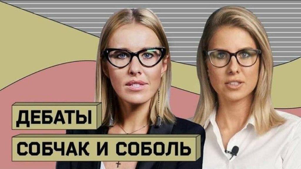 Дебаты Собчак и Соболь