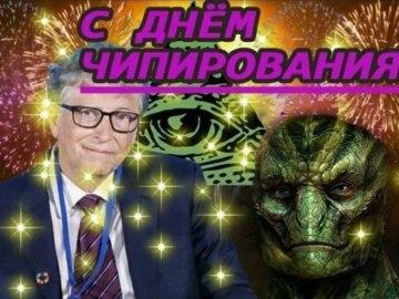 Билл Гейтс проводит чипирование