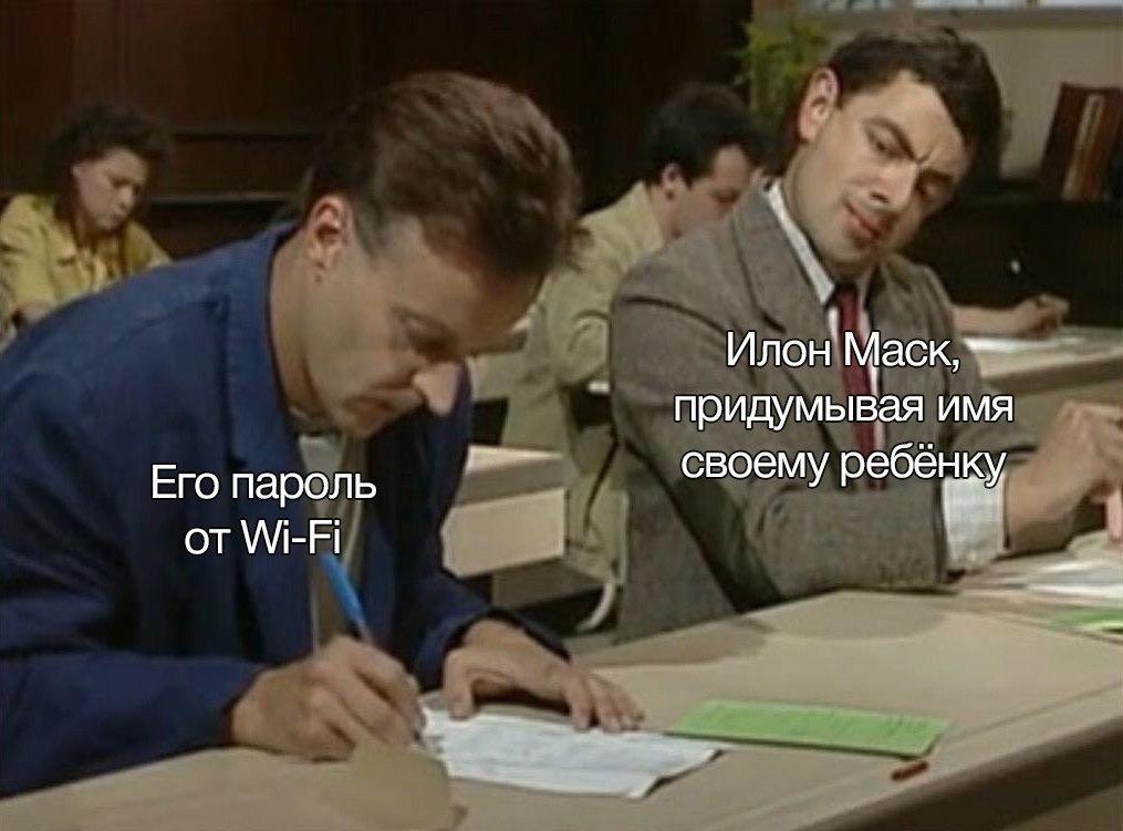 сын Илона Маска