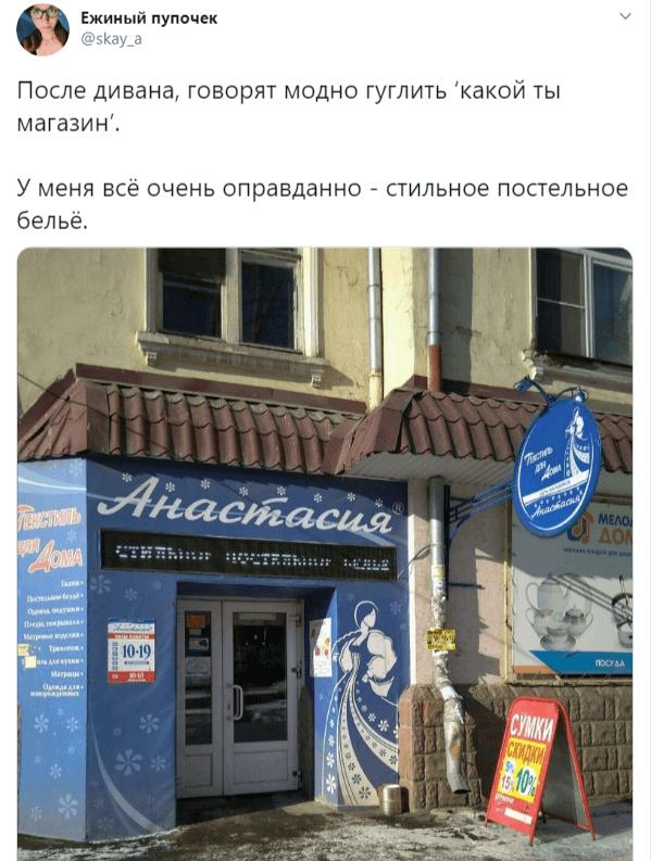 магазин анастасия