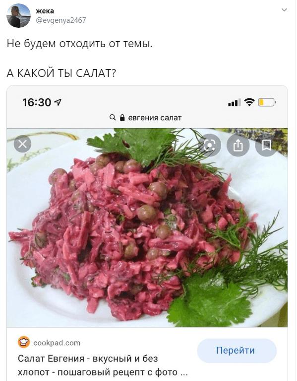 какой ты салат