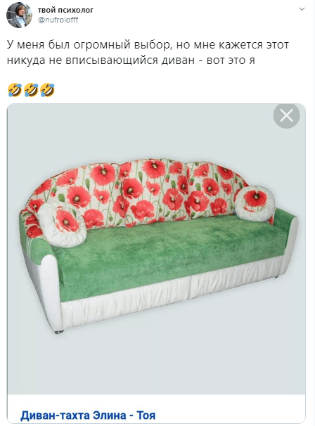 Какой ты диван