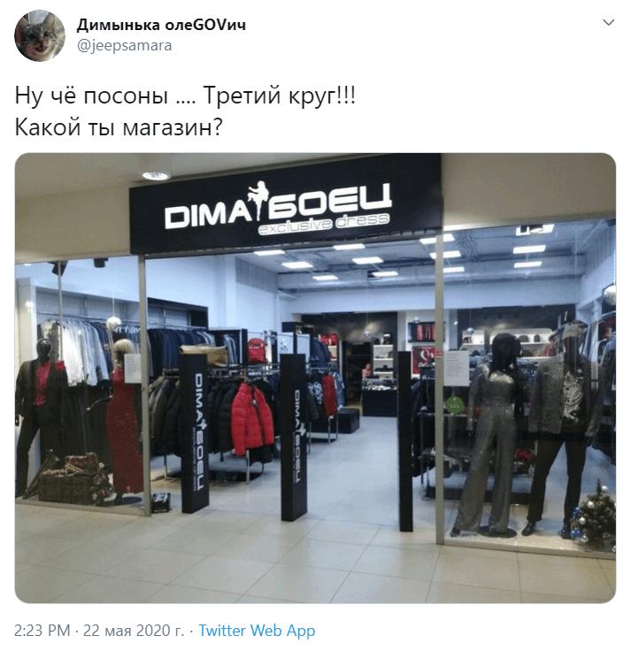 магазин дима