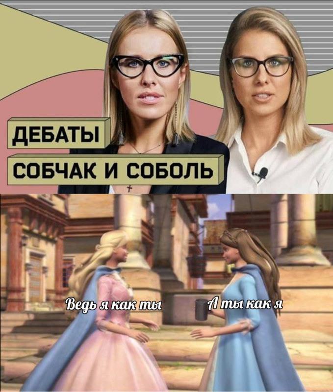 Собчак и Соболь