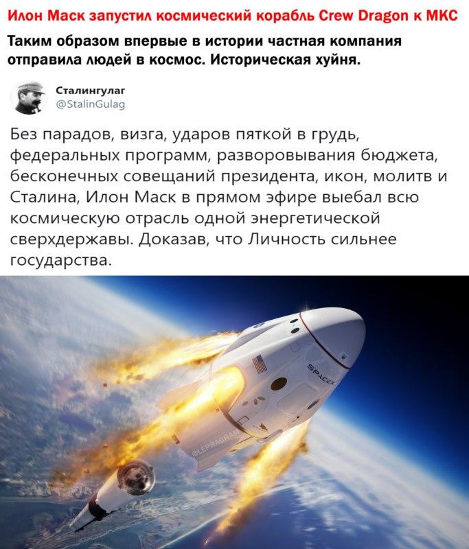 Ракета Илона Маска доставила астронавтов на МКС