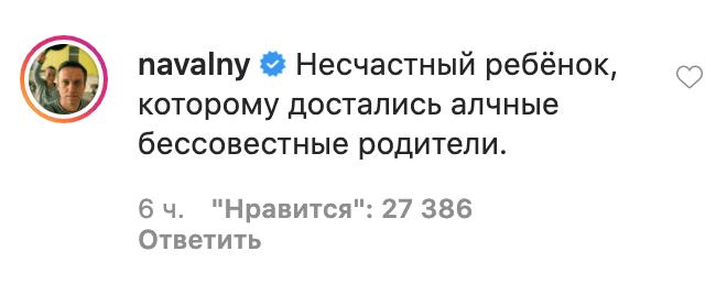навальный про плющенко