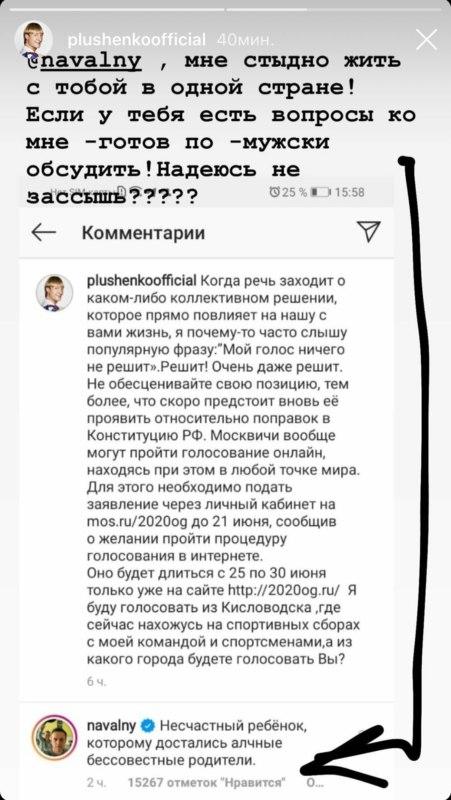 Плющенко рекламирует поправки