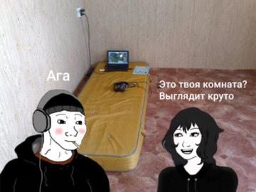 Это твоя комната
