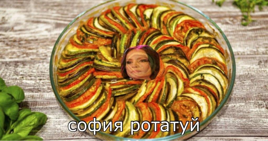 София Ротару и Мармеладзе