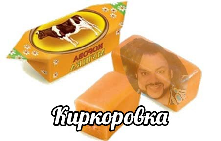 Филипп Киркоров и мармеладзе