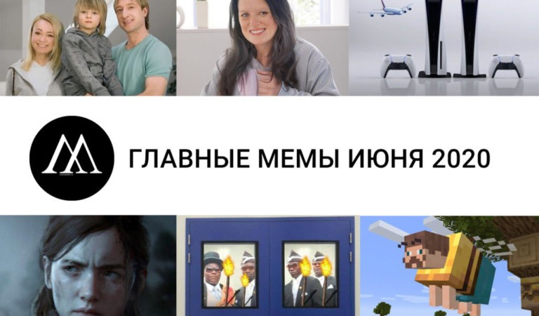 Главные мемы июня 2020