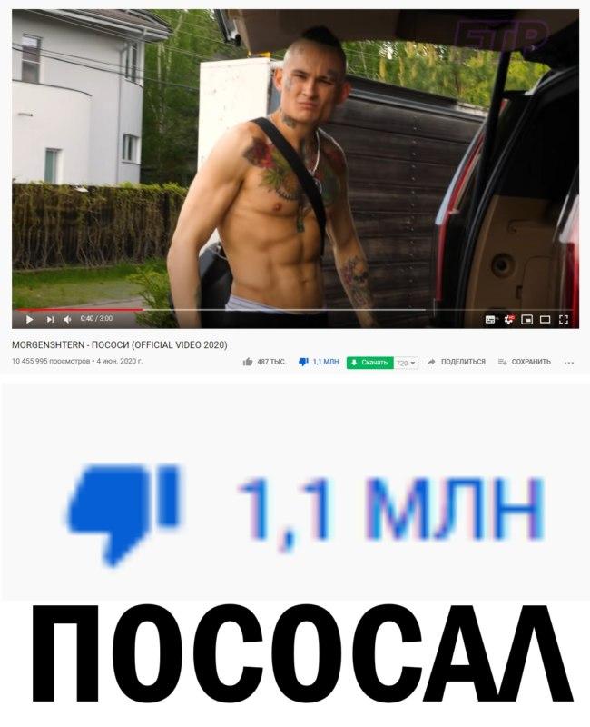 моргенштерн пососи мем