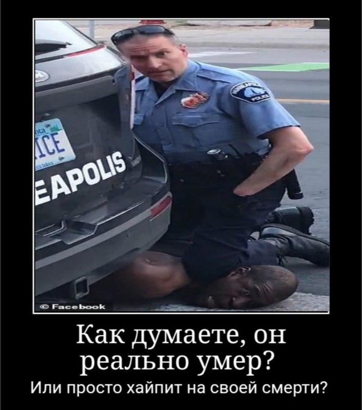 джордж флойд мемы