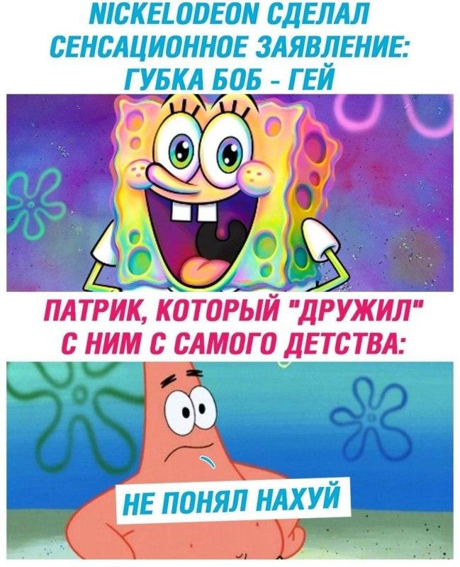 Спанч Боб гей