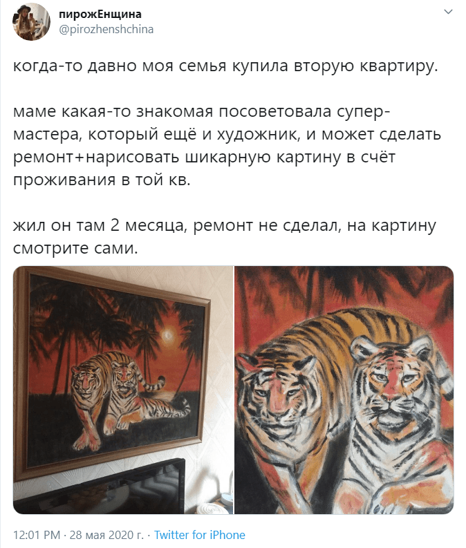 Дурацкая картина с тиграми