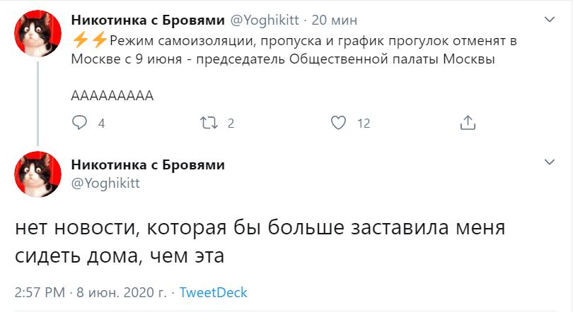 Москвичи радуются отмене пропусков и самоизоляции